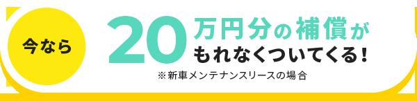 今なら20万円分の補償がもれなくついてくる!※新車メンテナンスリースの場合