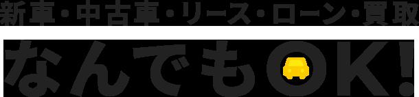 新車・中古車・リース・ローン・買取なんでもOK!
